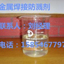 经济型加强型焊接防飞溅剂生产批发厂家图片
