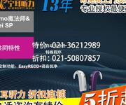 上海奥迪康魔法师助听器DynamoSP6价格表,宁耳优惠图片