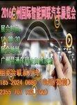 2016广州国际智能网联汽车展览会