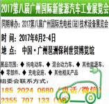 2017第八届广州国际新能源汽车工业展览会