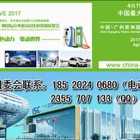 中国最大——2017第八届广州国际充电桩(站)技术设备展览会