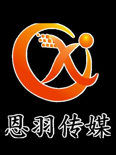 上海恩羽文化传媒有限公司
