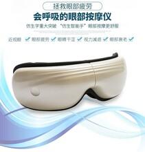 折叠眼部按摩仪深圳工厂有那些?吉富源新款折叠护眼仪工厂