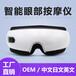 新款外貿眼部按摩儀藍牙護眼儀智能眼部按摩器熱敷眼保健儀廠家