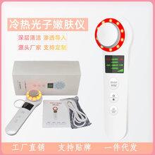 家用電子美容儀多功能光子嫩膚儀超聲波冷熱導入儀彩光潔面儀器