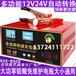 萬樂三和WL-40SH型12V24V600W快速充電機