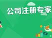 奎文区老会计经验丰富为您注册公司记账报税
