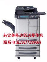 转让二手柯尼卡美能达5510复印机一体机图片