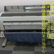 菲林打印机丝印制版用出菲林机器图片
