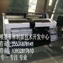 丝印,蚀刻制版用菲林打印机喷墨菲林机图片