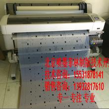 菲林制版胶片打印机1118mm丝印喷墨菲林机图片