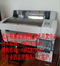 菲林制版打印机爱普生打印机出菲林图片