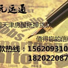 急用钱?最好的融资方式——天津房屋抵押银行贷款