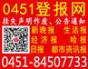 黑龙江经济报房产证丢失声明如何登报