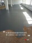供应河北标盈石家庄厂家铜川市环氧树脂改性路面胶图片