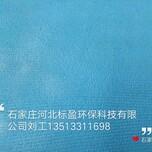 供应阳泉市河北标盈环氧树脂水泥墙裂缝注浆液图片