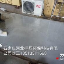 供应衡水市销售环氧树脂地面防腐腻子图片