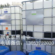 佛山1000升/L泰然多用途农药化工集装桶塑料桶吨桶质优批发