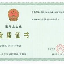 三门峡资质代办安全生产许可证资质代办升级增项