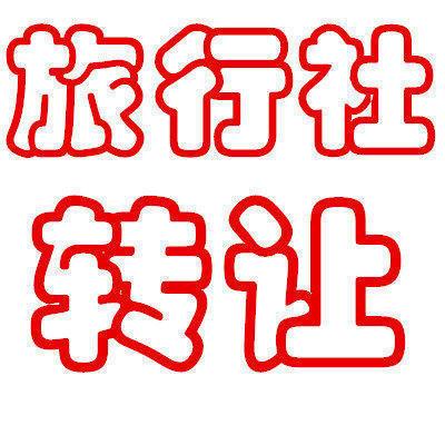 转让北京一家出境旅行社,法人直接转让
