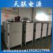 稀土冶炼电源,稀土电解冶炼整流器生产厂家