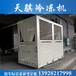 河南氧化冷冻机、天骐环保、螺杆冷水机厂商