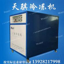 佛山南海氧化冷水机,化工冷水机生产厂家图片