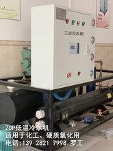 佛山20匹低温冷水机现货出售化工冷水机硬质氧化冷水机图片