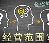 注册新公司,营业执照经营范围填写技巧及攻略