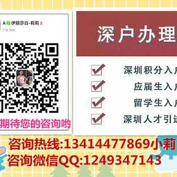 羅湖區入深戶怎么入,深圳的積分入戶是怎么計算的,流程條件咨詢