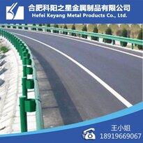 阳泉高速防撞护栏、省道护栏、波形护栏科阳厂家专业安装队