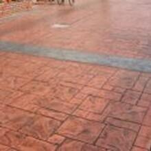 彩色艺术压模混凝土,优质彩色压花地坪,优质服务,出厂价格!