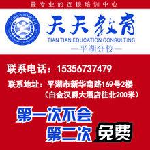 嘉兴平湖日语培训学习班商务日语会话外教课程(天天教育)