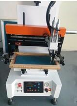 厂家供应小型丝印机,经济实用,操作方便。