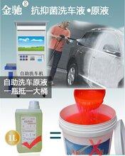 高濃縮洗車泡沫原液,加油站自助洗車優選產品圖片