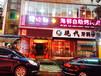 四川烤肉加盟连锁旭猛馋味轩海鲜自助烤肉小本创业好选择