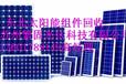 回收组件,苏州繁固回收公司,太阳能电池组件回收