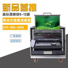 洋铭正品天影直销2800高清标清移动箱载演播室高清导播台录像机