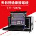 校园网络数字电视台高清工作站4路机位录播一体机产品发布会专用