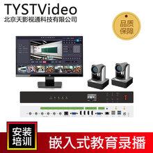 天影视通嵌入式录播系统网络视频直播录播服务器导播一体机TY-EDR18录播教室设备