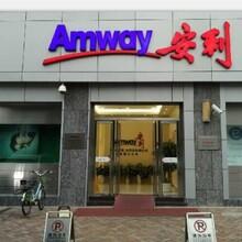 惠州江北安利专卖店在哪儿江北安利产品免费送货上门吗?图片