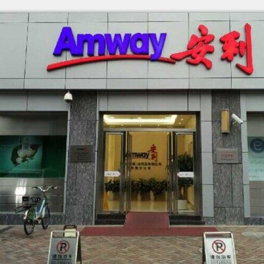 廣州越秀區安利產品哪有賣越秀安利店鋪在什么地方?