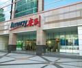 东莞中堂安利产品纽崔莱哪有卖中堂安利专卖店铺具体位置?