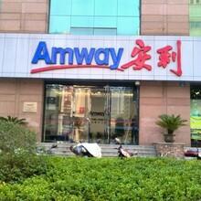 南京安利店铺在什么地方南京安利产品哪里有卖的?图片