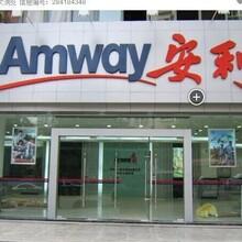 石家莊長安安利產品送貨電話安利實體店位置圖片
