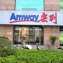 宁河县有没有安利专卖店呀宁河县安利产品哪里有卖的?