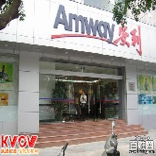 温岭安利产品附近哪里有卖的温岭安利店铺在什么地方?图片