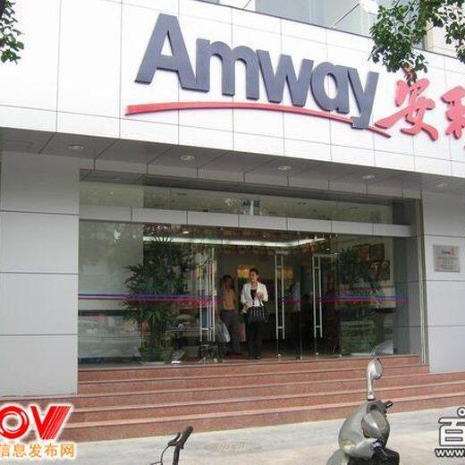 温岭安利产品附近哪里有卖的温岭安利店铺在什么地方?
