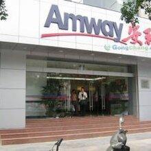 天津宝坻安利产品送货电话是宝坻安利专卖店地址是?