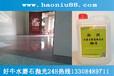 水磨石光亮剂水晶渗硅剂水磨石抛光液HN-8